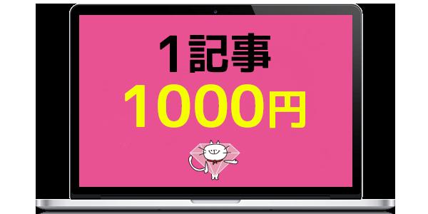 1記事1000円