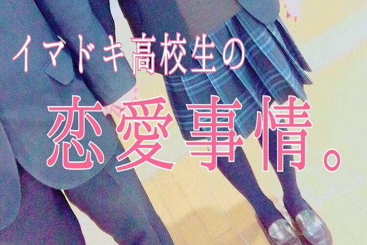 イマドキ高校生の恋愛(カップル)事情!恋人いない率