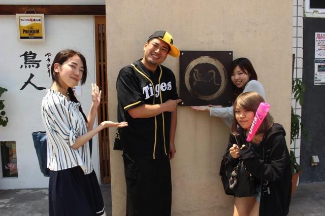 阪神鳴尾駅の焼き鳥屋、『鳥人』に武庫川女子大学生が潜入してみた